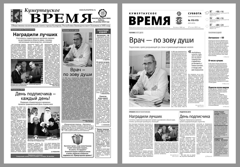 шаблоны газет для publisher