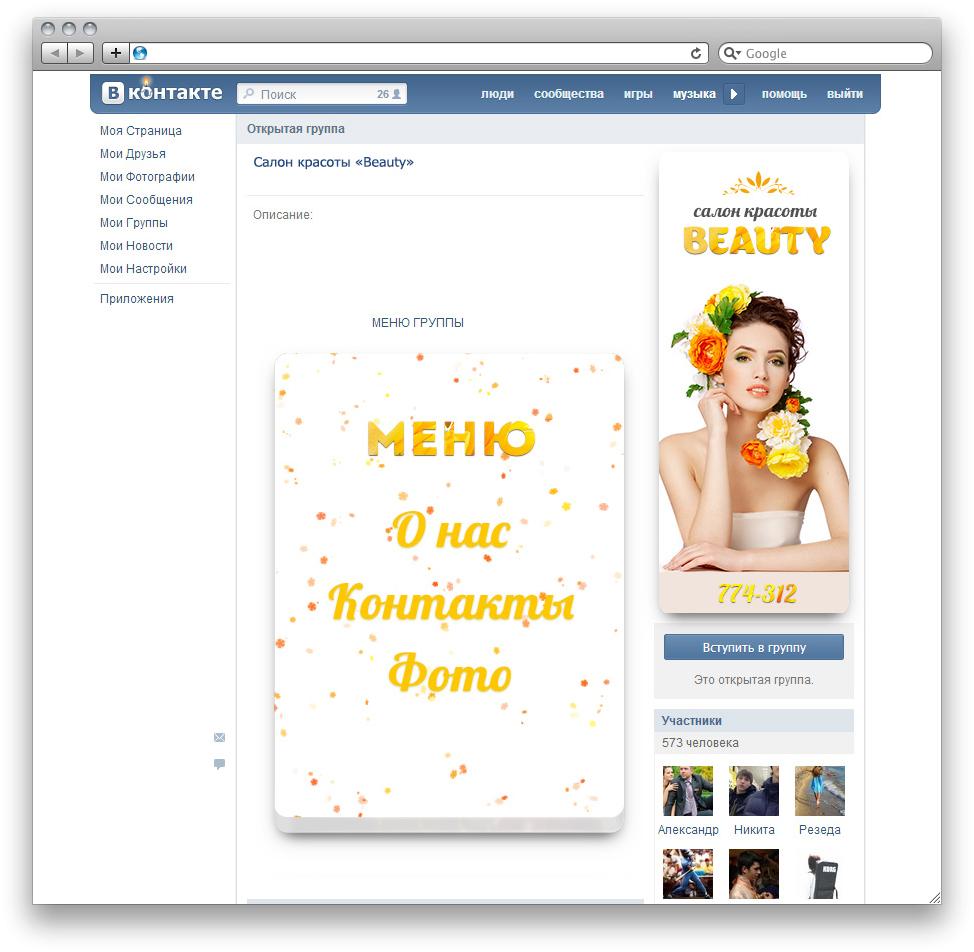Группы о косметике вконтакте