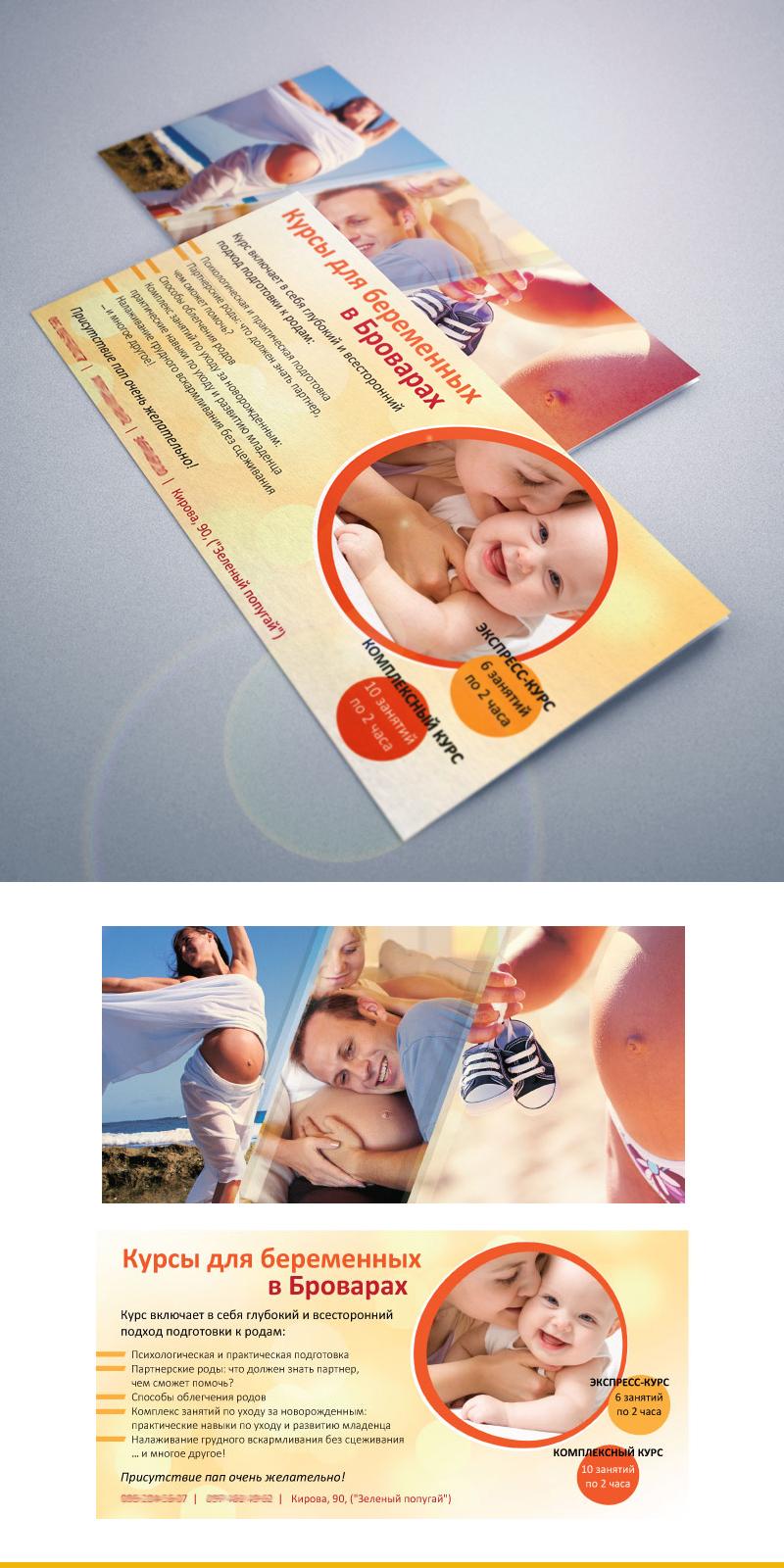 Тверь курсы для беременных 74