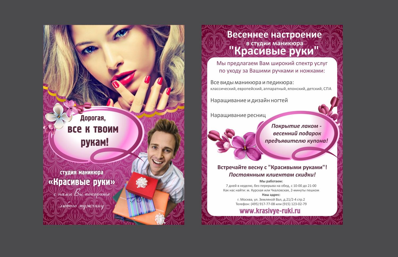 Реклама буклет маникюра