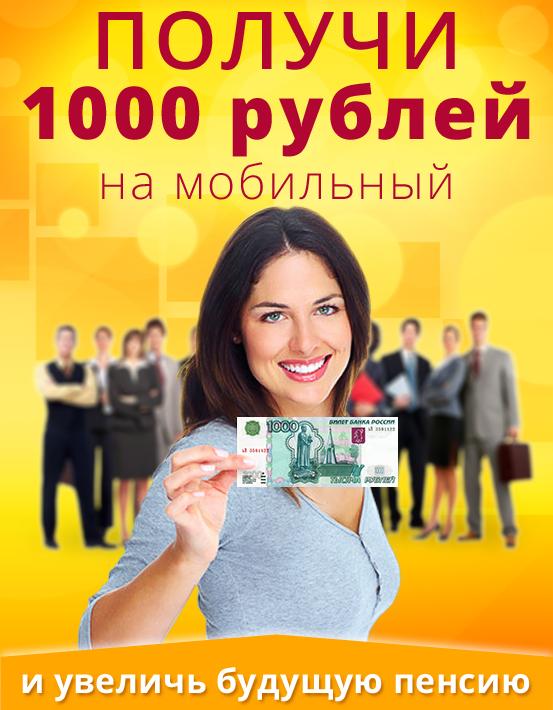 Подарок 1000 рублей на карту 45