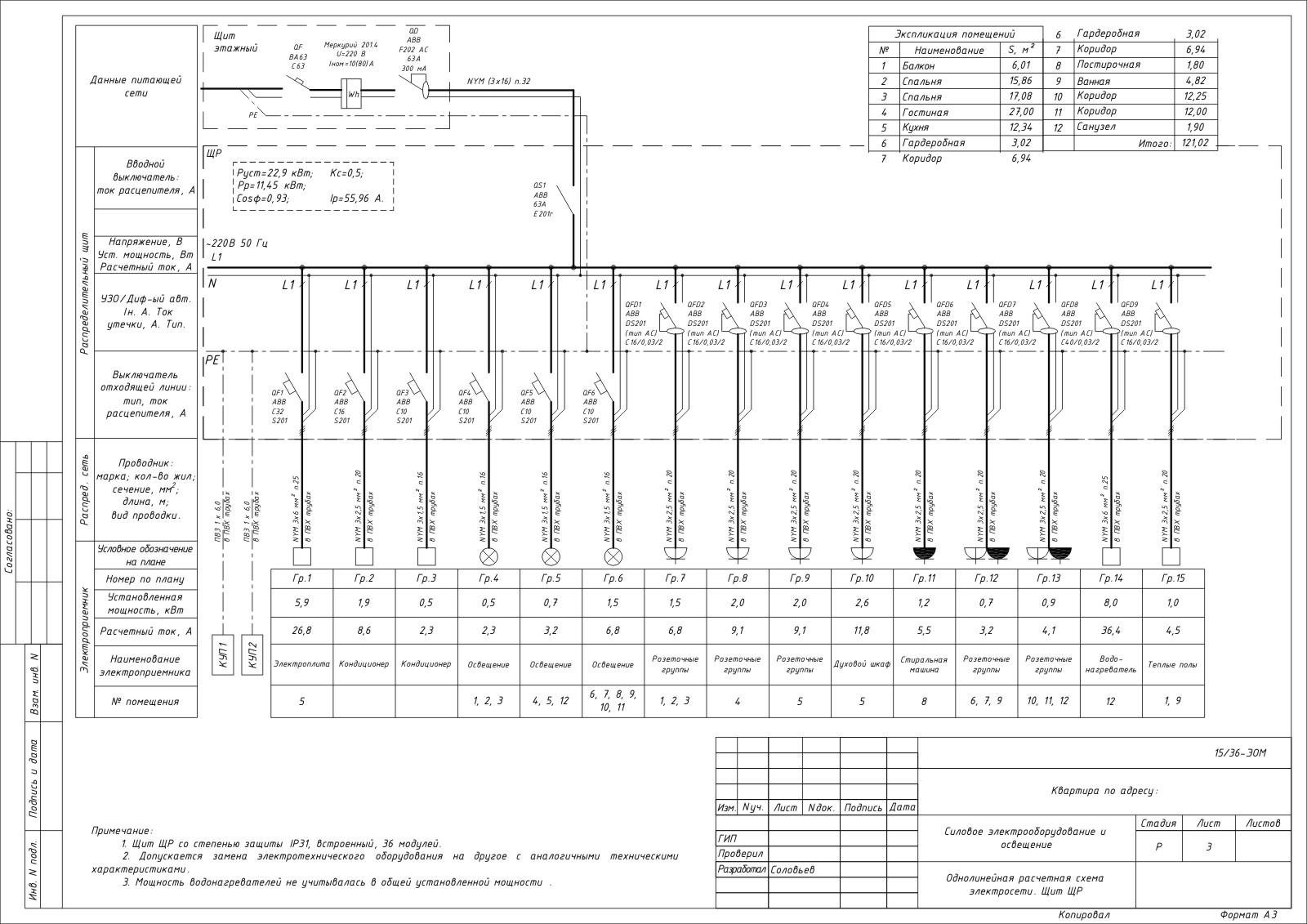 Схема электроснабжения условные обозначения фото 728