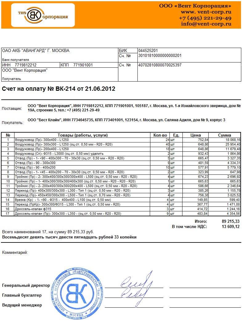 Дизайн счета на оплату