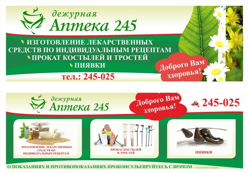 Реклама в аптеке Скачать Реферат Сочинение planetaaa Реклама в аптеке диплом