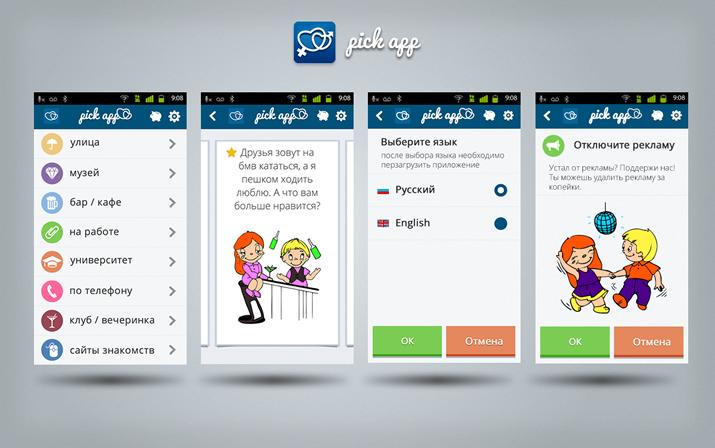 знакомств мобильные приложения сайтов