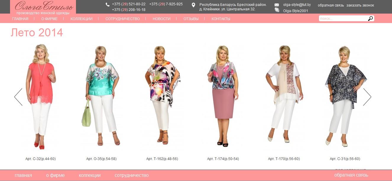 Женская Одежда Московских Фабрик