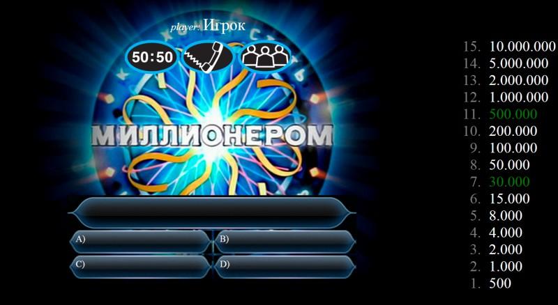 Игру Кто Хочет Стать Миллионером На