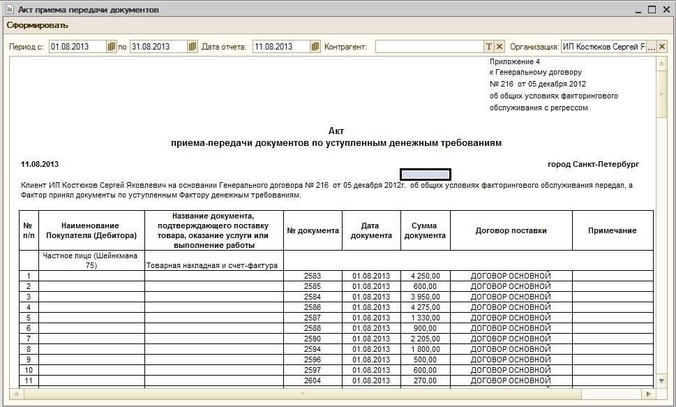Сопроводительный реестр сдачи документов