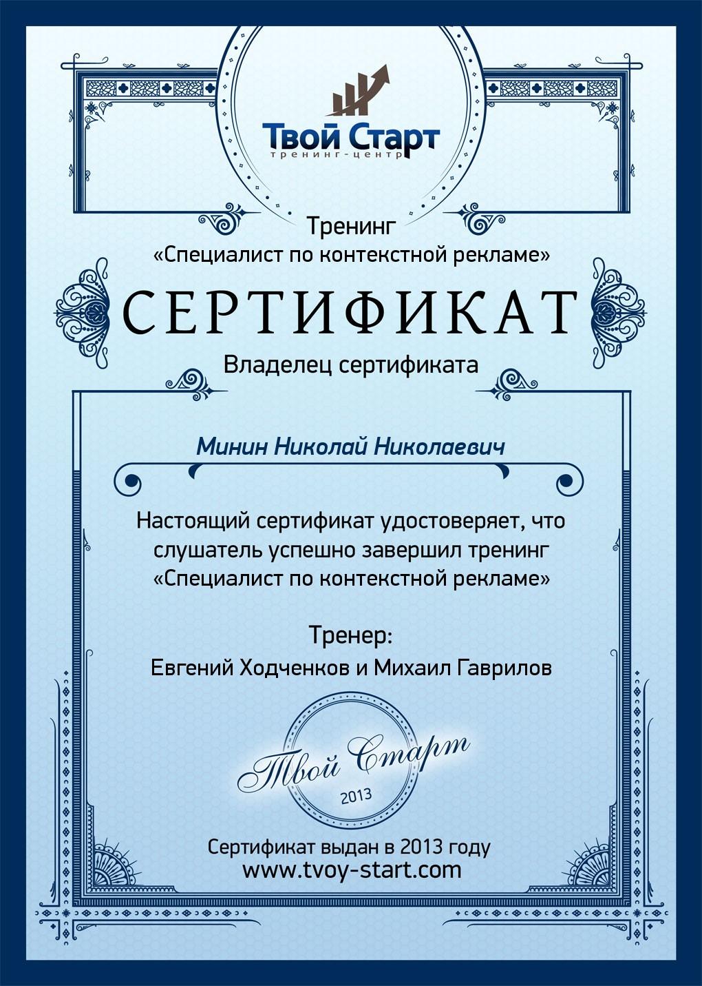 получение сертификата тренера отзывы стекла, наполненная кристально
