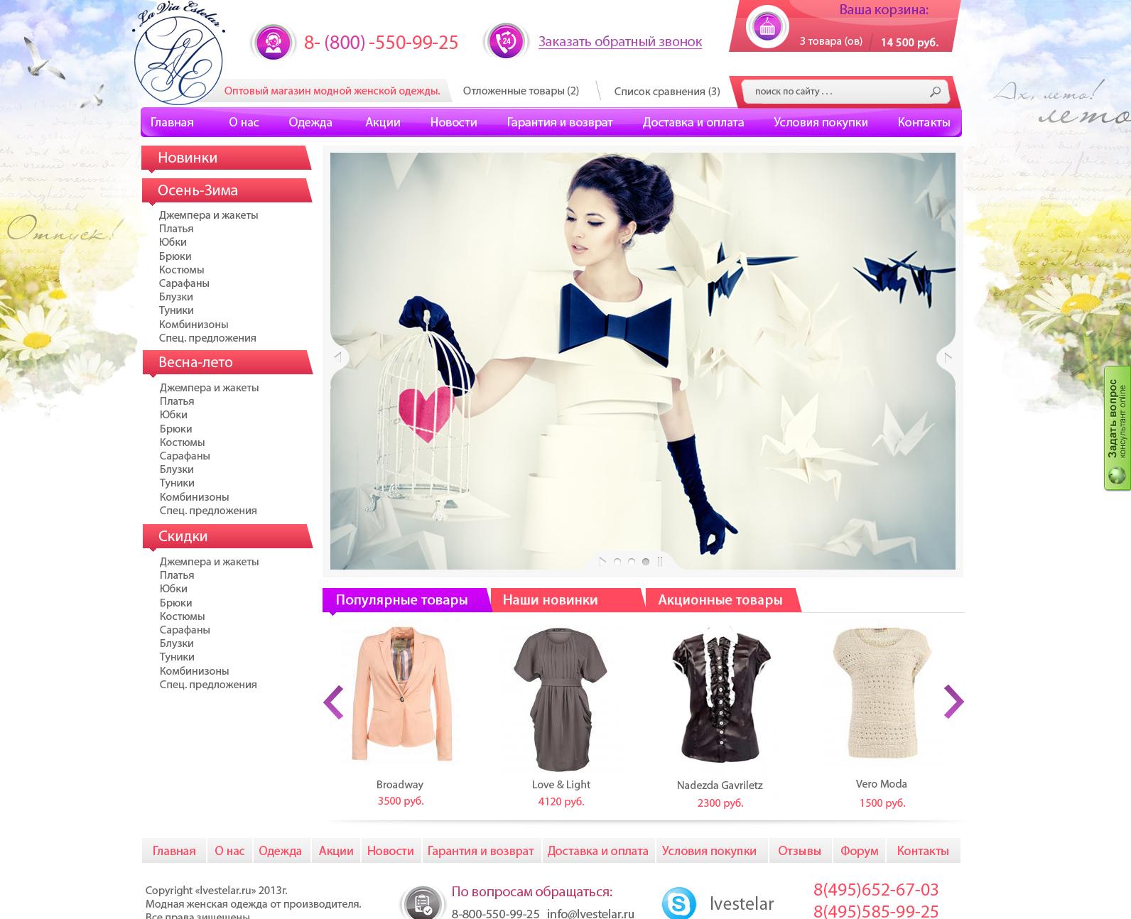 Сайты Производителей Женской Одежды С Доставкой