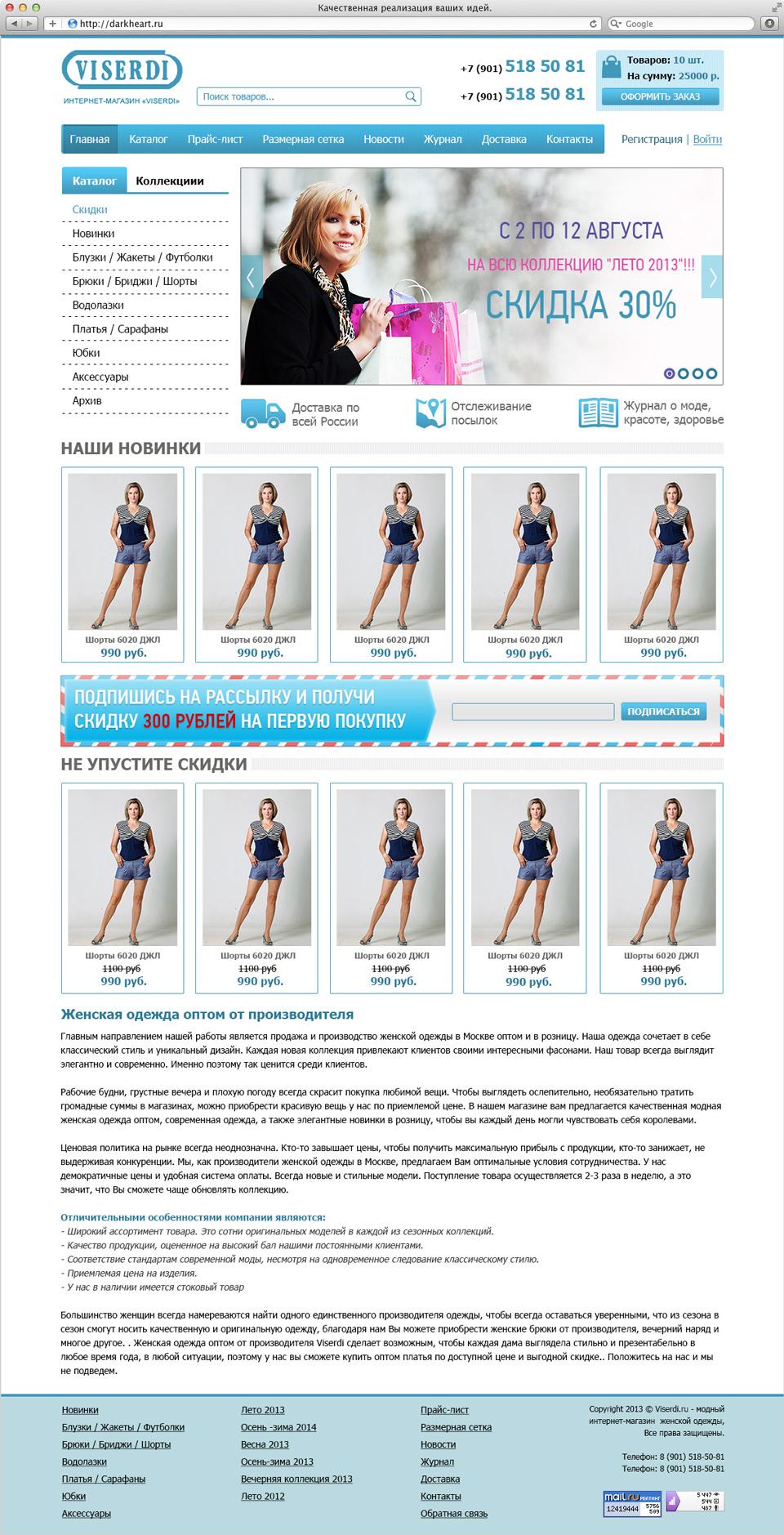 Висерди Женская Одежда От Производителя Доставка