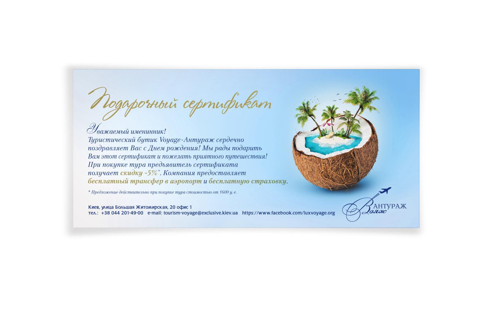 Туристические подарочные сертификаты. - 1001 Тур 82