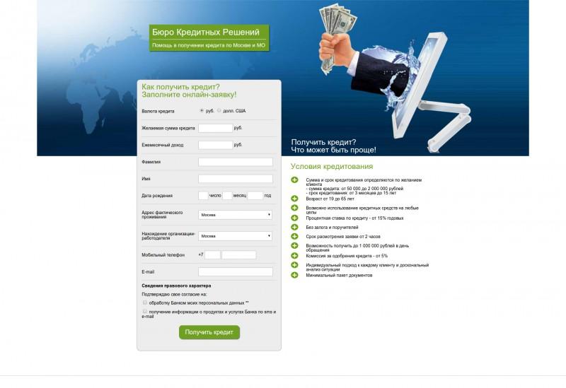 бюро кредитных решений отзывы синдрома Дауна