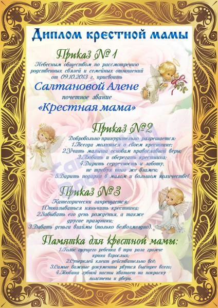 Поздравления на крестины для крестных родителей 64