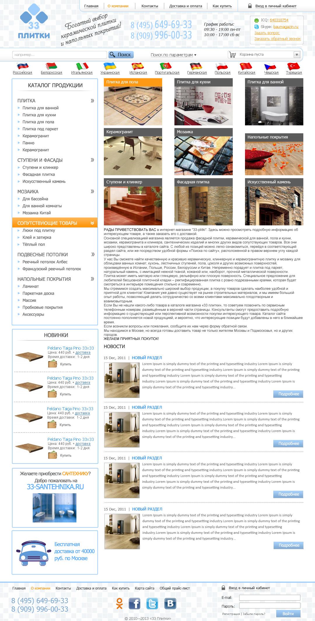 Как сделать каталог для сайта