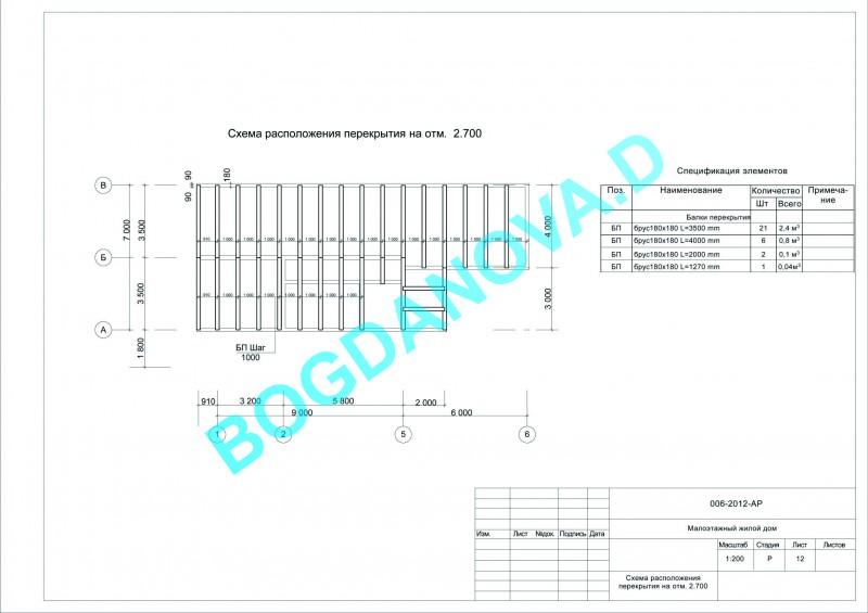 Схема расположения перекрытия 2. Схема расположения перекрытия 2 (800x565) нажмите для просмотра в полный размер.