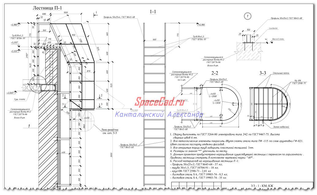 Схема пожарной лестнице