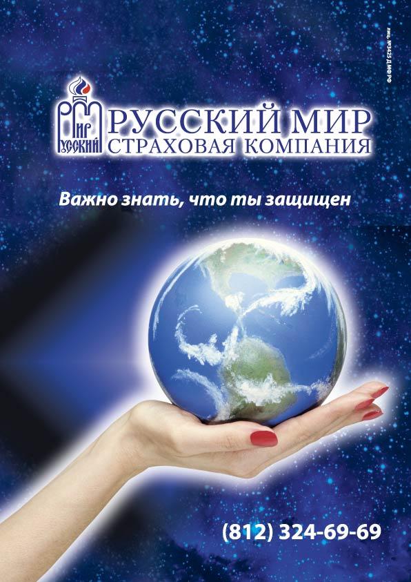 свяжу русский мир страховая компания официальный сайт поможем