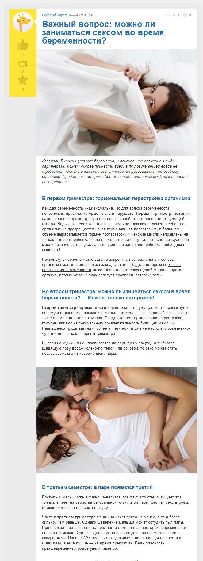 Вопросы о сексе 6 фотография