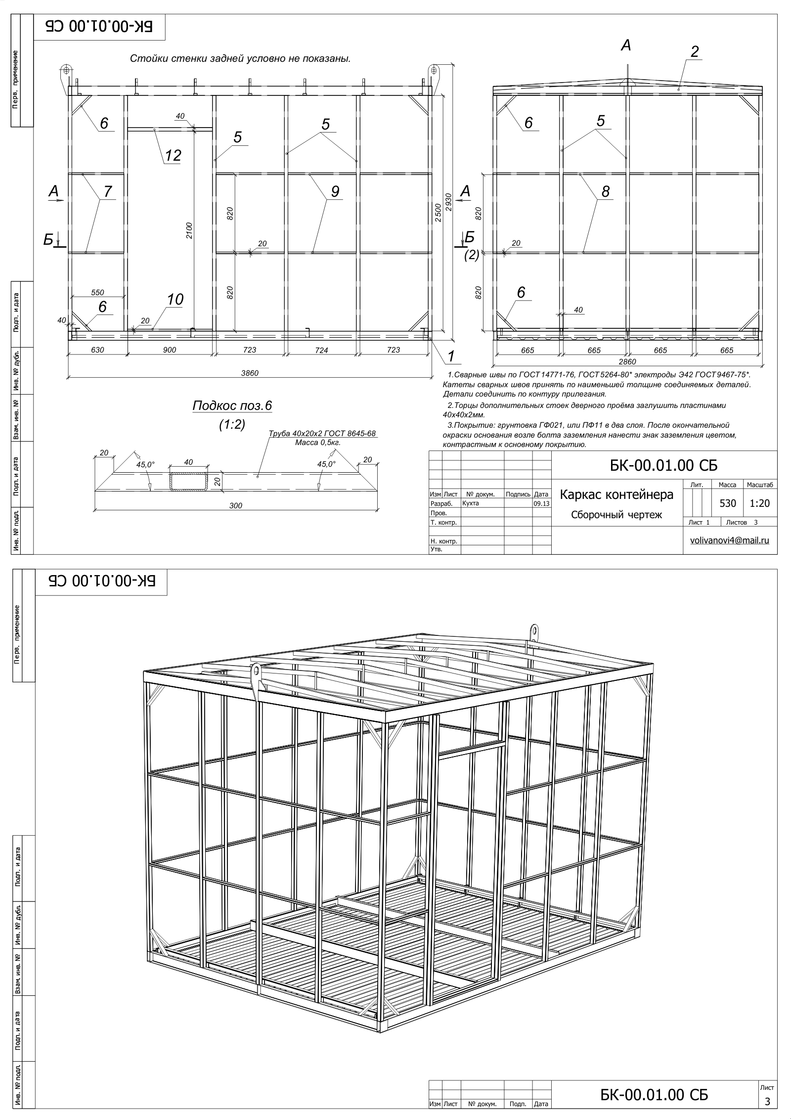 Блок контейнер своими руками чертежи