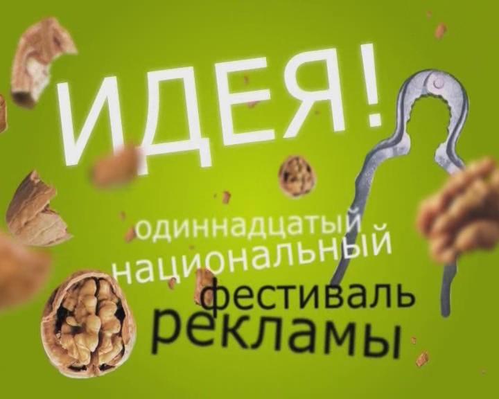 Рекламный фестиваль