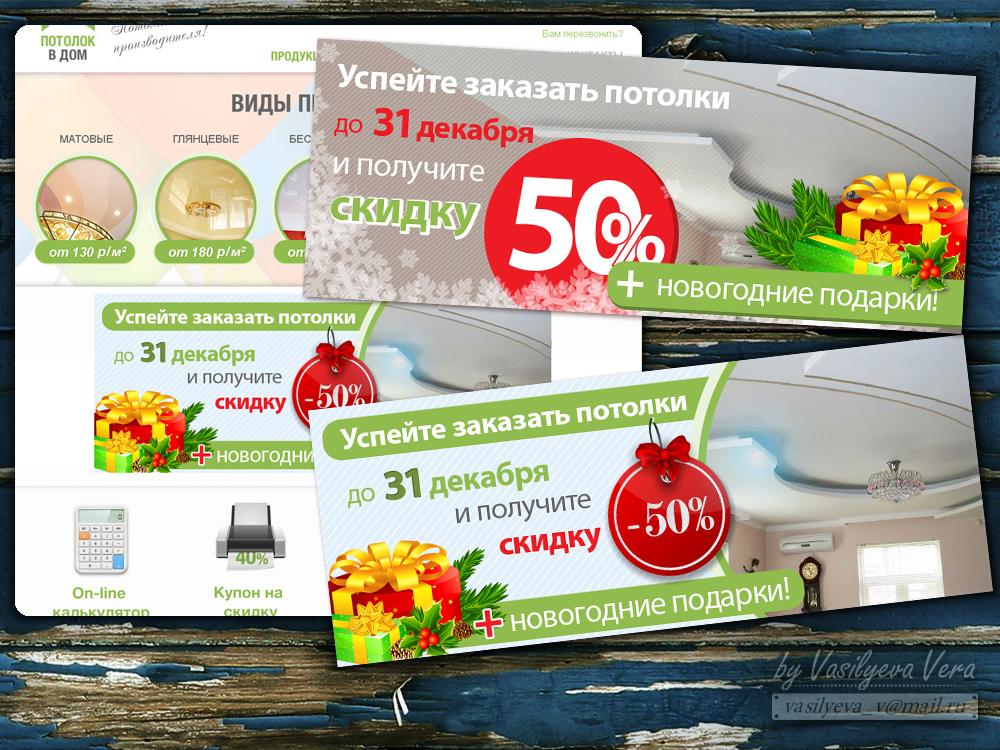 Новогодний баннер для сайта potolok-v-dom.ru - Фрилансер ... Баннер для Сайта Размер