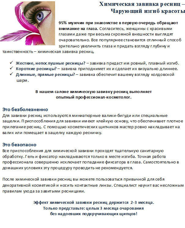 Рекомендации при химической завивке