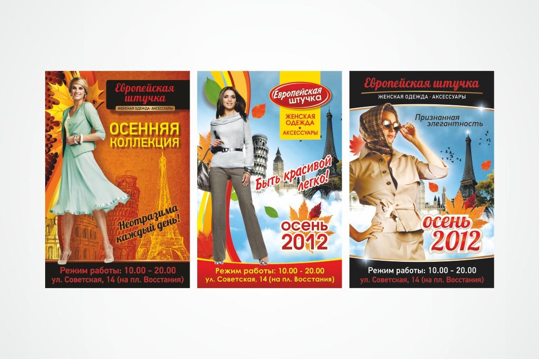 Плакат для магазина