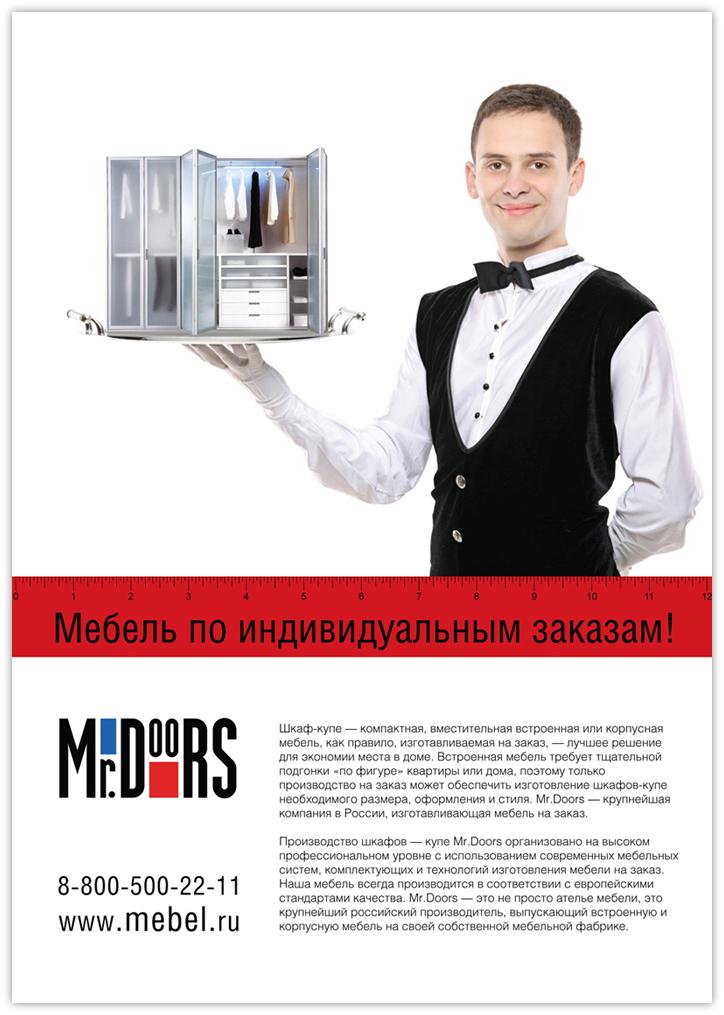 Креативная реклама для мебельной компании mr. doors - фрилан.