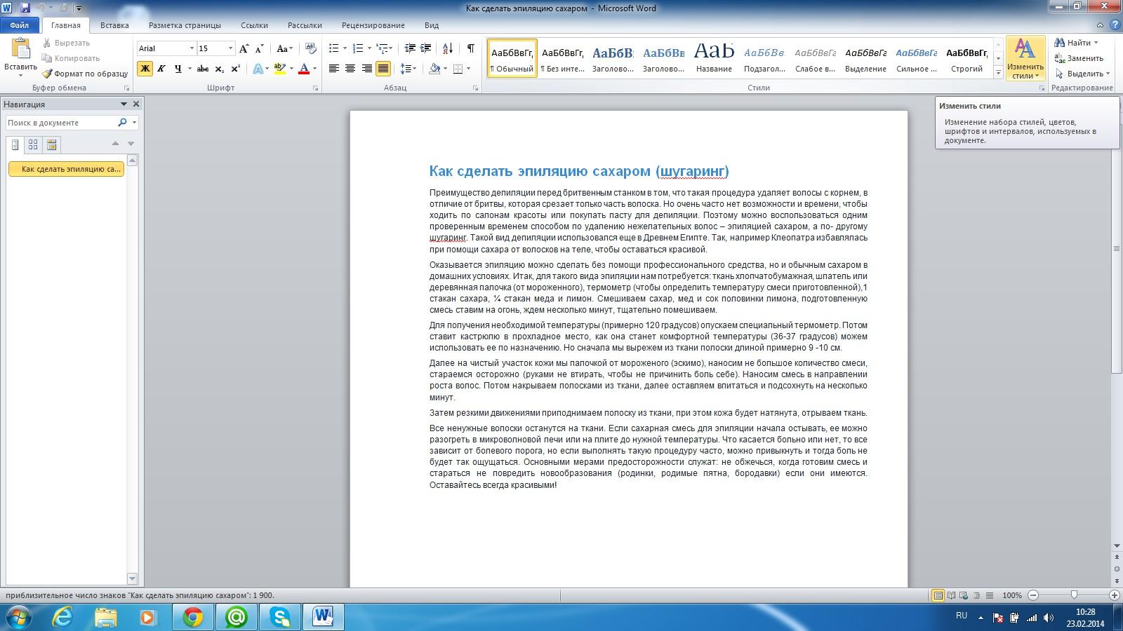 Как создать собственный шрифт. Советы и программы Сей-Хай 14