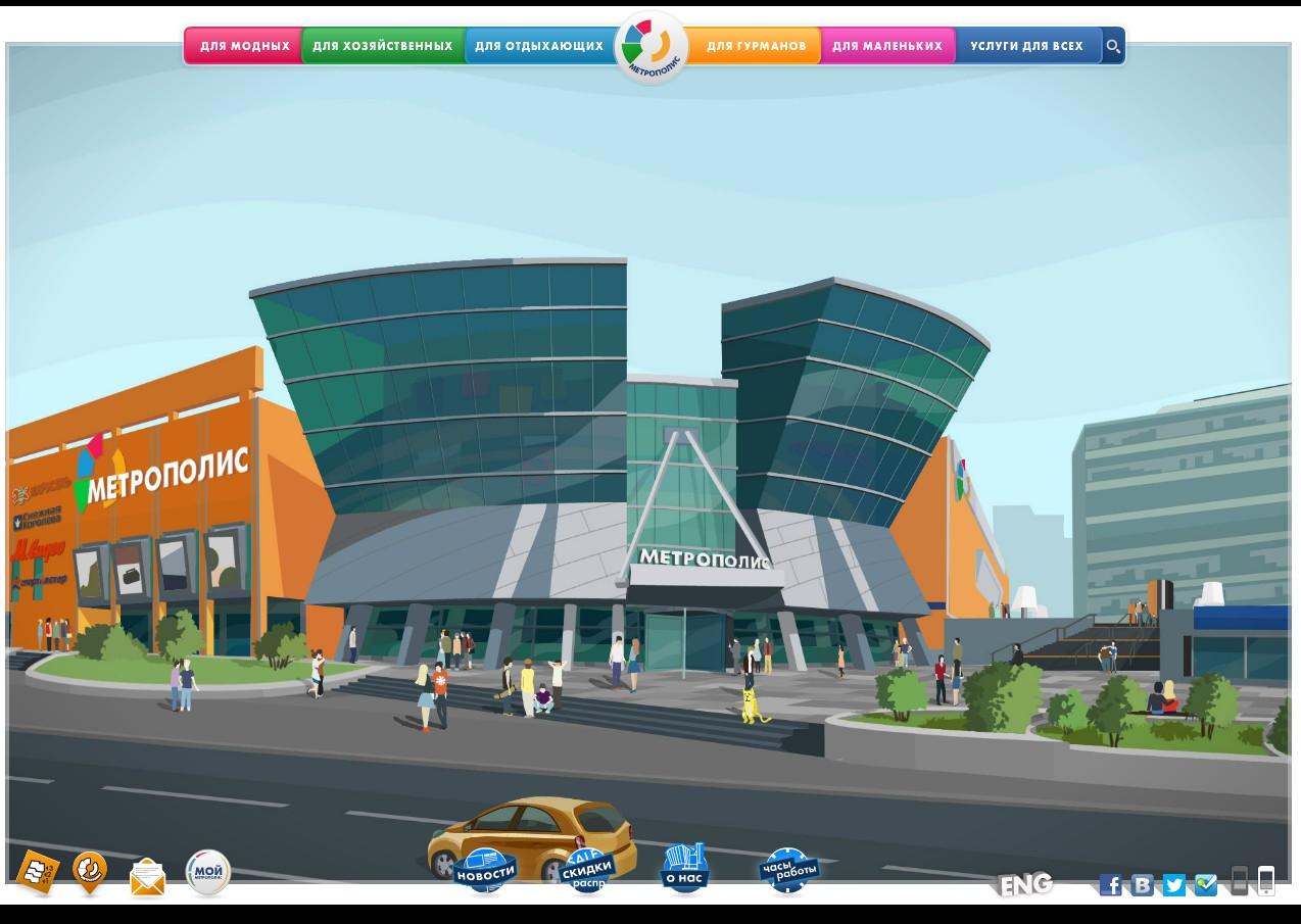 Торговый центр метрополис кинотеатр