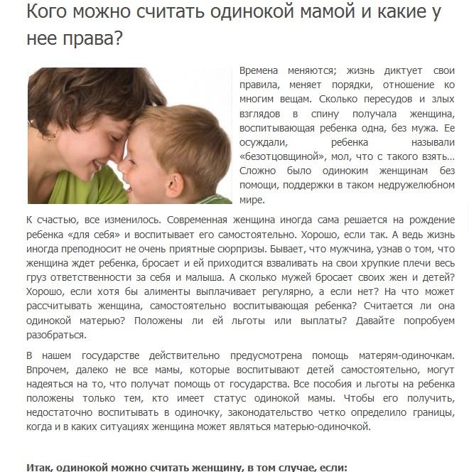 итоги Какая есть помощь матерям одиночкам Пусть