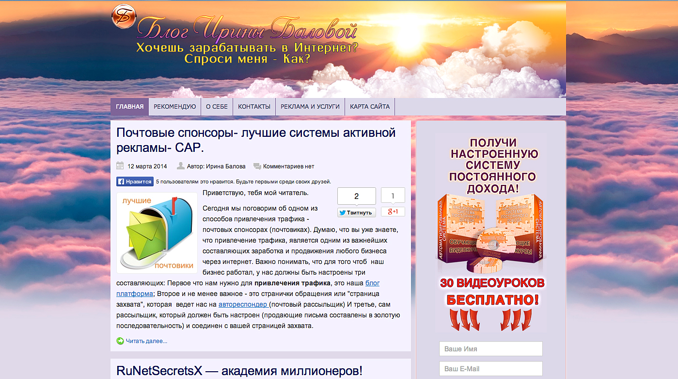 Дизайн Блога на WordPress
