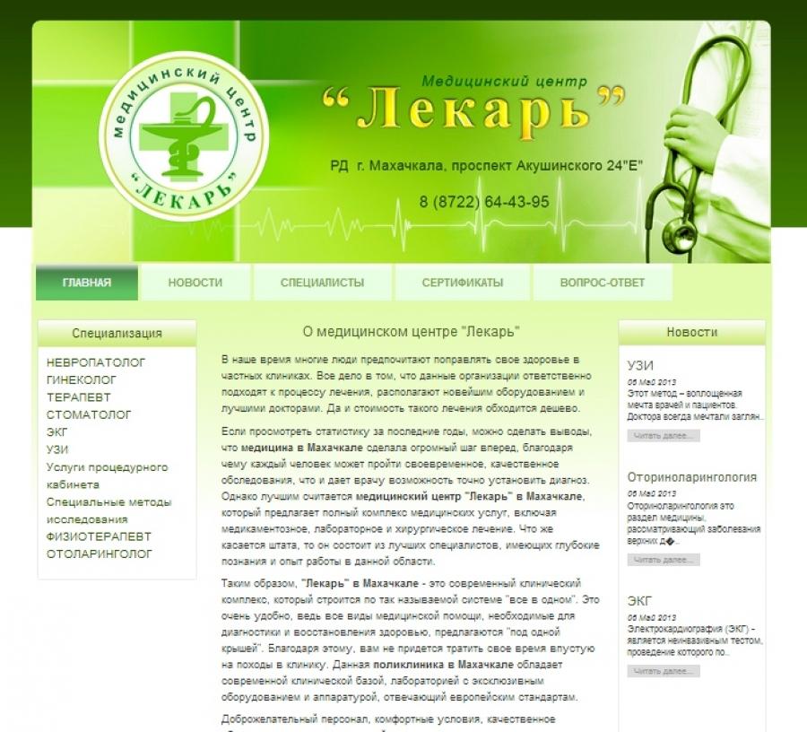 Кавказская лепёшка клиника здоровая нация махачкала отзывы ванна представляет собой