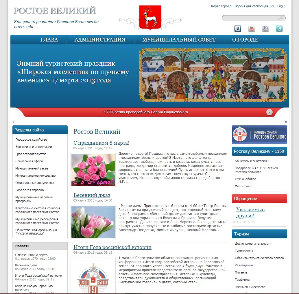 сайт администрации ростова великого