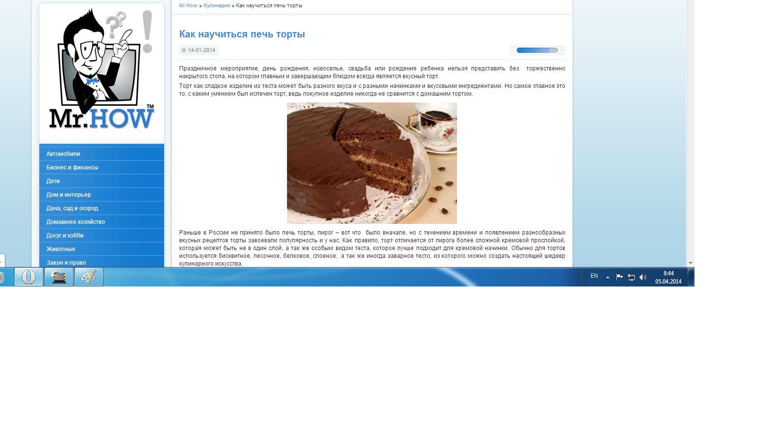 Как научится печь торты в домашних условиях 269