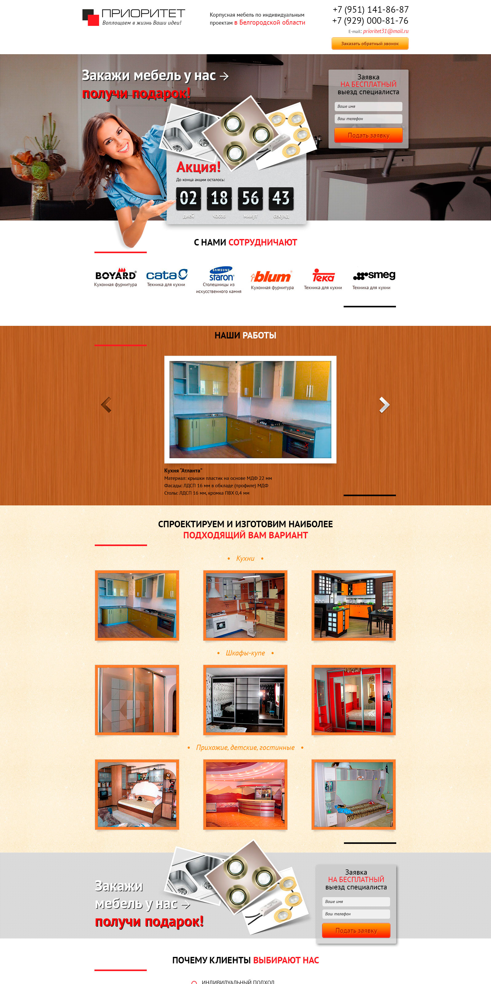 Landing page (лендинг пейдж) корпусная мебель по инд. проект.