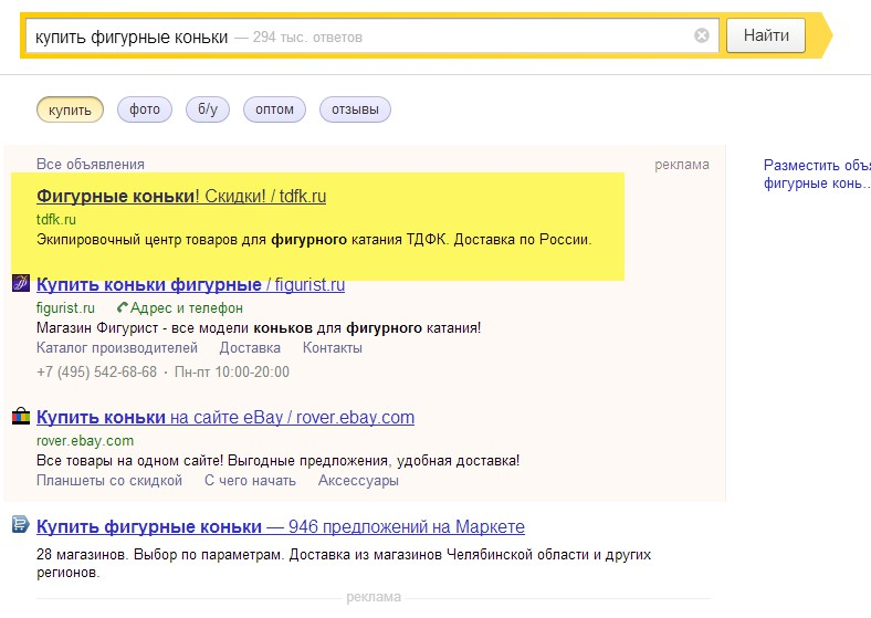 анар бабаев андрей иванов николай евдокимов контекстная реклама