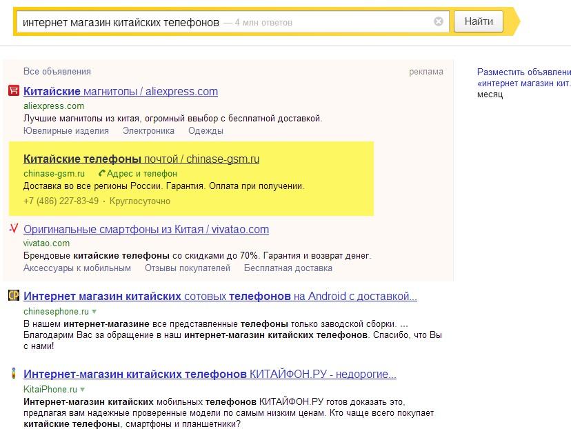 Контекстная реклама яндекс директ петербург