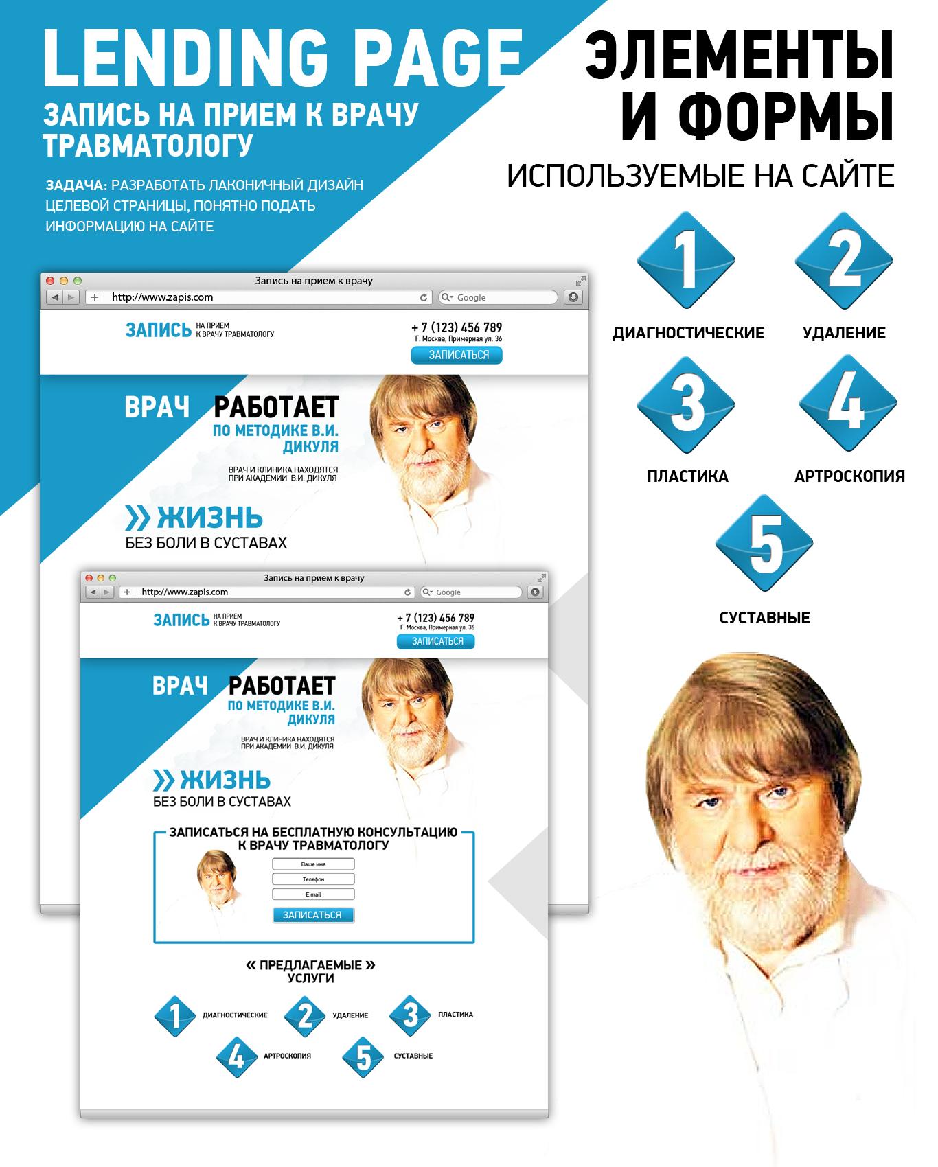 Записаться к врачу травматологу Запись к кардиологу