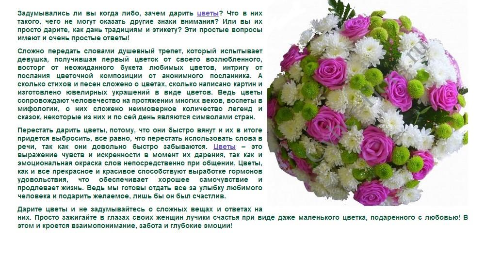 Поздравления когда даришь цветок 398
