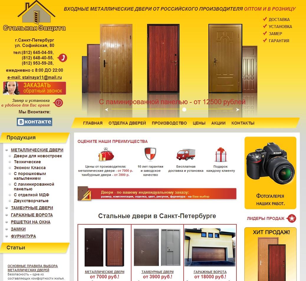 установка металлической двери руб