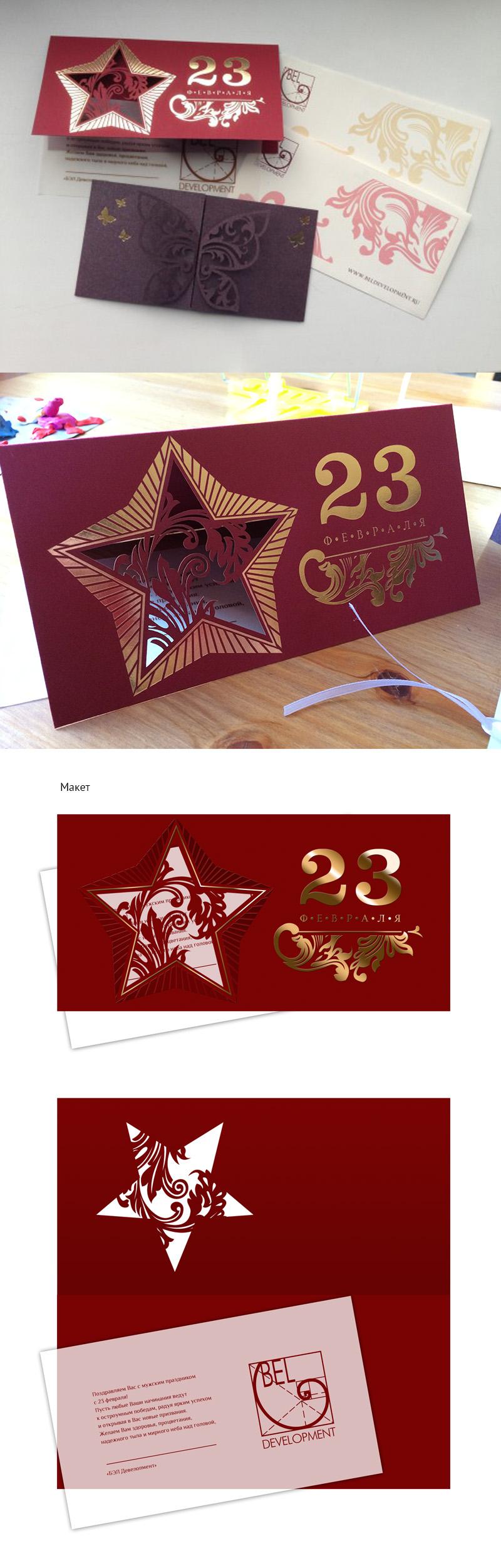 23 февраля открытка портфолио | 24 февраля - Поздравления ...: http://pozdraf.ru/23-otkrutki/23_fevralya_otkrytka_portfolio.html