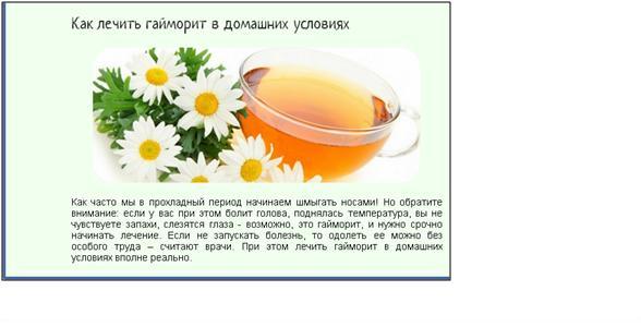 Гайморит лечение в домашних условиях рецепт