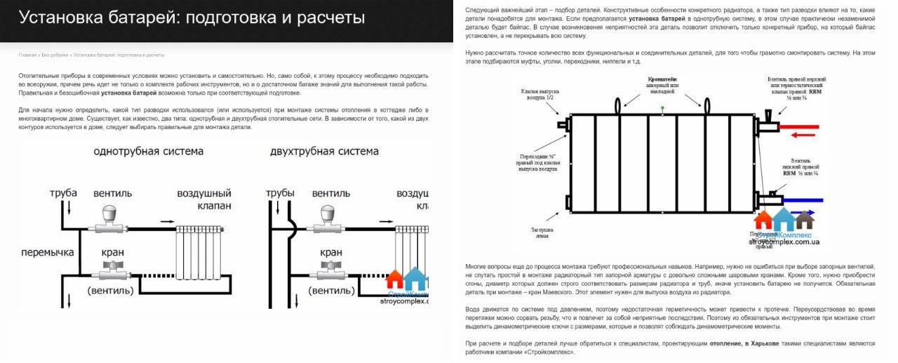 Радиаторы отопления подключение своими руками 78