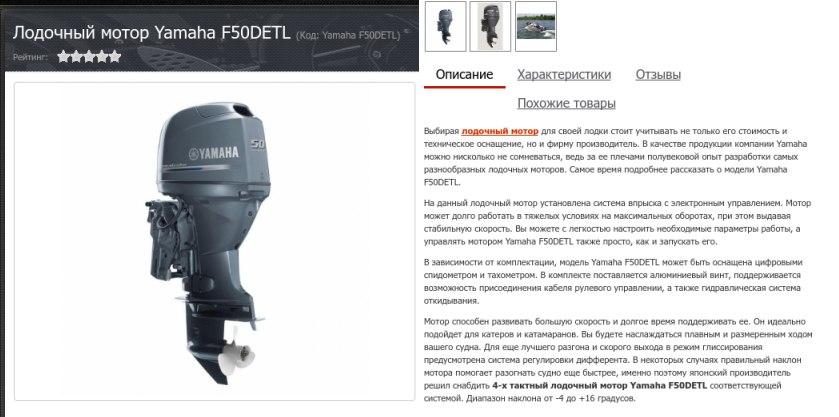 описание по лодочному мотору