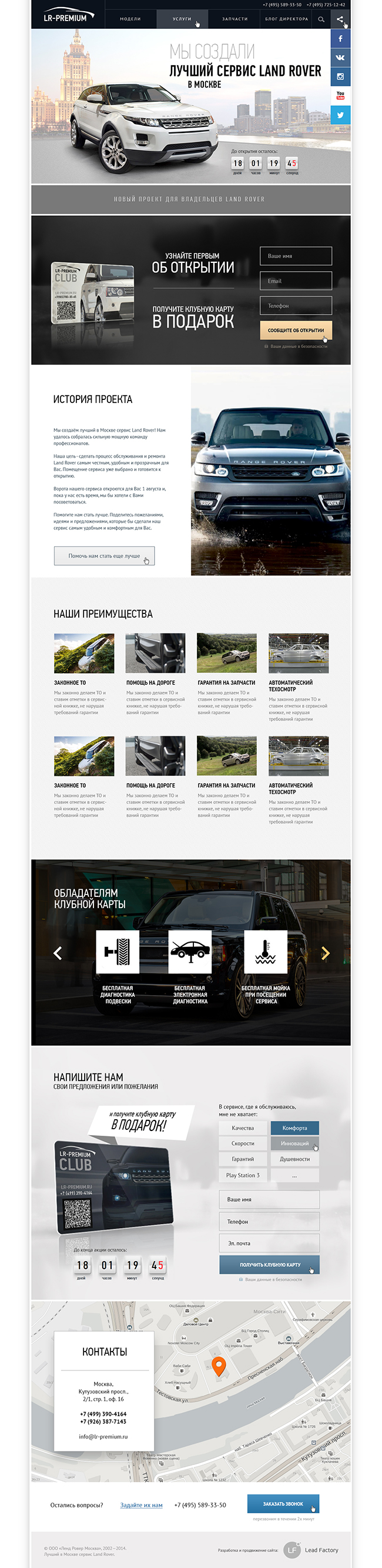 Multi Landing Page Сервиса Lend Rover