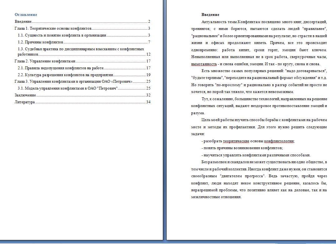 Курсовая Управление конфликтами Фрилансер Алмаз Рахматуллин  Курсовая Управление конфликтами