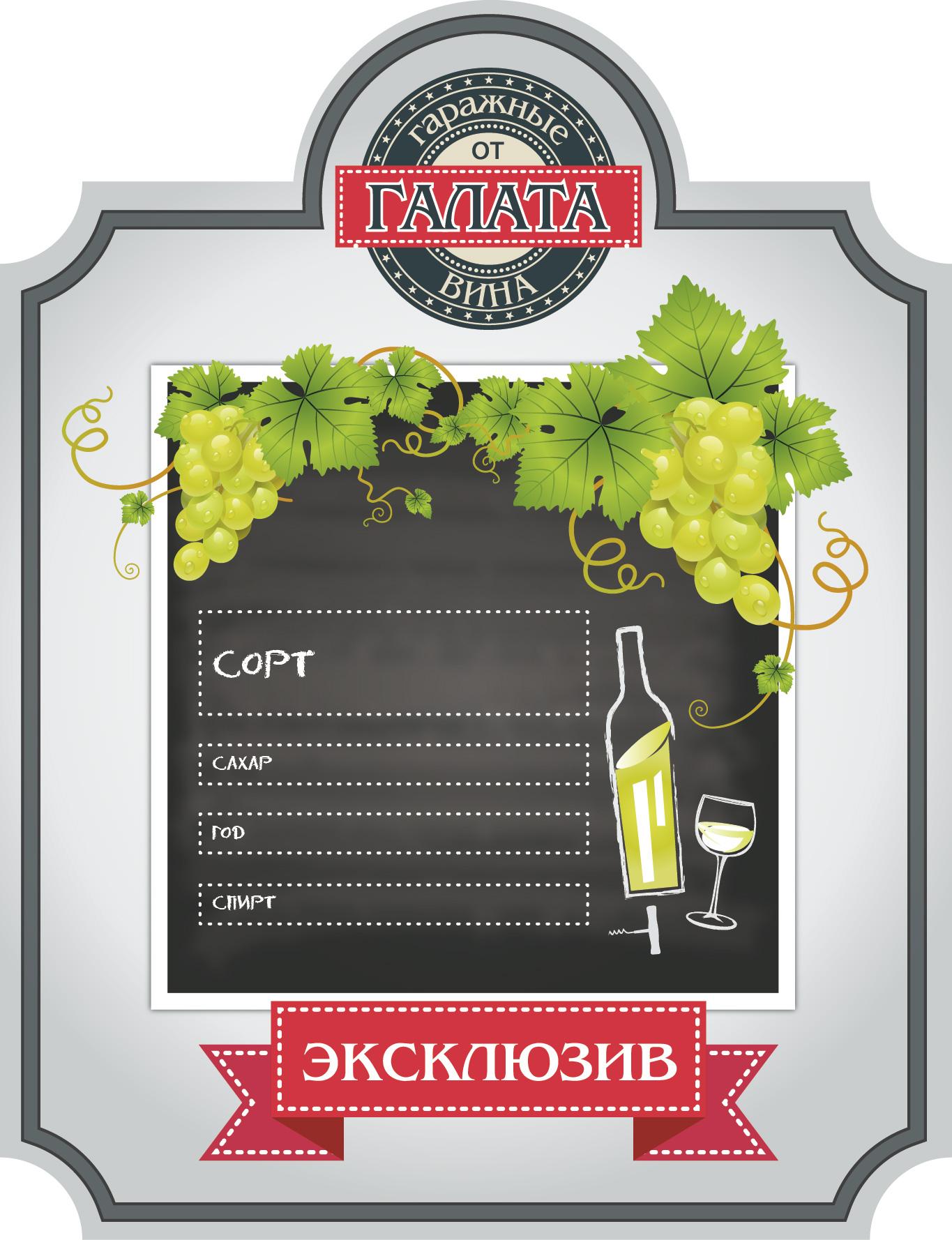 Этикетки для винных бутылок своими руками 395