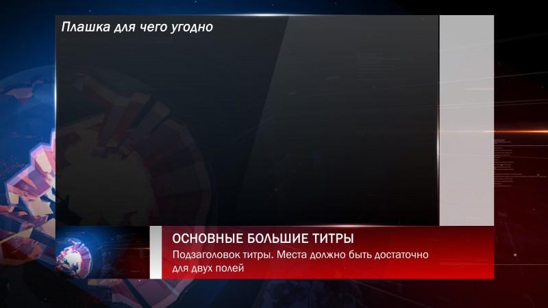 Новостная плашка - Фрилансер Марат Шарифуллин brocus - Портфолио